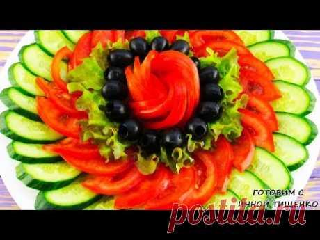 Красивая Овощная Нарезка на Праздничный стол! 8 Овощных Тарелок на День рождения, Новый год 2020 - YouTube