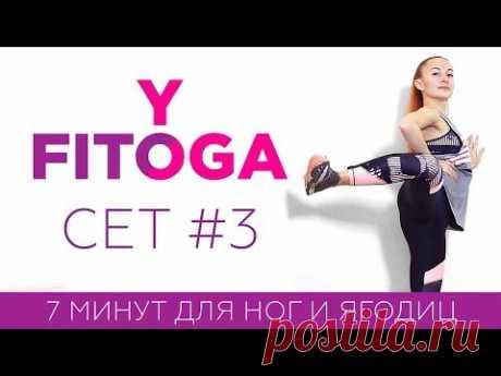 5 минут для ног и ягодиц | Сет #3 | Жиросжигающая тренировка | Фитнес дома