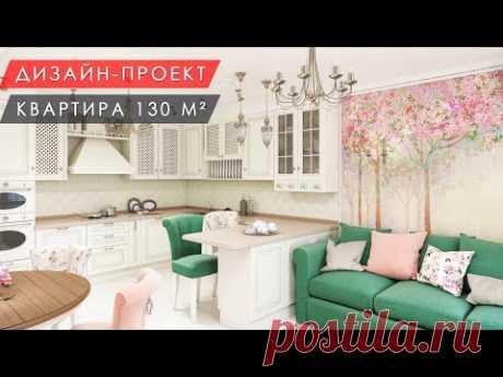 Дизайн-проект квартиры в стиле прованс 130 м²