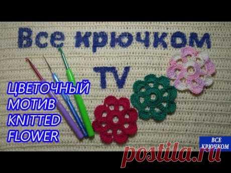 Цветочный мотив крючком knitted flower Все крючком TV - YouTube