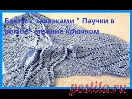 "БАКТУС с завязками "" Паучок в РОМБЕ"" , Вязание КРЮЧКОМ , crochet shawl (шаль№ 186)"