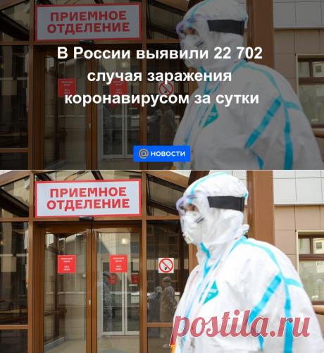 14.11.20-В России выявили 22 702 случая заражения коронавирусом за сутки - Новости Mail.ru