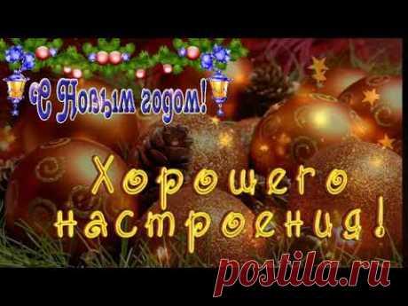 С наступающим Новым годом! Позитив для друзей! С Новым годом !!!