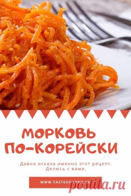 Давно искала именно этот рецепт моркови по-корейски! Делюсь с вами. - ВКУС ДОМА