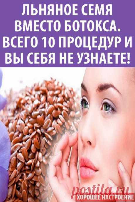 Льняное семя вместо ботокса. Всего 10 процедур и вы себя не узнаете!