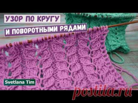 """Узор Спицами """"Ажурные Косы"""" по кругу и поворотными рядами МК / knitting patterns № 638"""