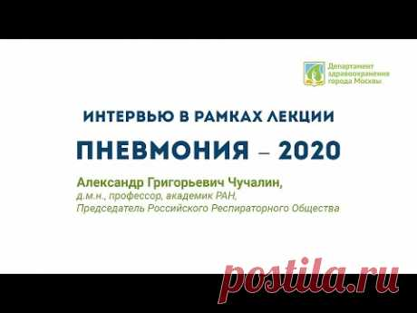 Академик РАН А.Г. Чучалин. «Пневмония - 2020» // Интервью 1MEDtv(12.03.2020)