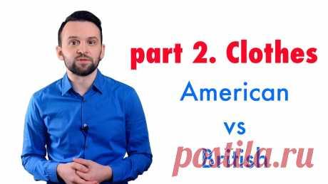 Британский или американский английский? Одежда Пройдите ТЕСТ: https://puzzle-english.com/exercise/be-ame-clothes Всем известно, что британский и американский английский отличаются друг от друга рядом особ...