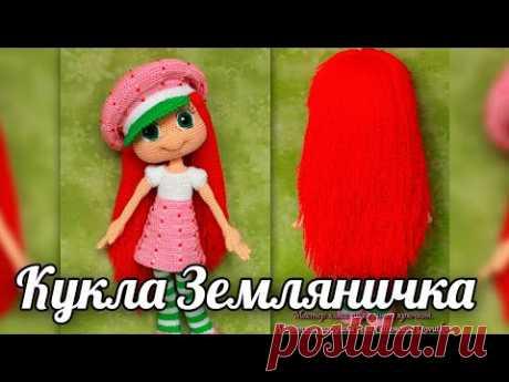 Амигуруми кукла крючком: Шарлотта Земляничка - YouTube Шарлотта Земляничка. Вязаная игрушка. Вязаная кукла. Амигуруми. Амигуруми кукла #кукла #ШарлоттаЗемляничка #вязанаякукла #куколка #вязанаякуколка #амигуруми #амигуруми #амигурумикуколка #вязание #вязанаяигрушка #вязанаяигрушкакрючком #игрушка #игрушкакрючком #куклакрючком #вязанаяжизнь #игрушкасвоимируками #амигурумикрючком #амигурумикукла #мастерклассповязаниюкрючком #вязание