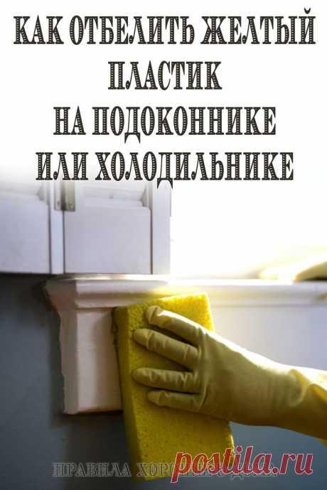 #отбелить #пластик #холодильник #подоконник