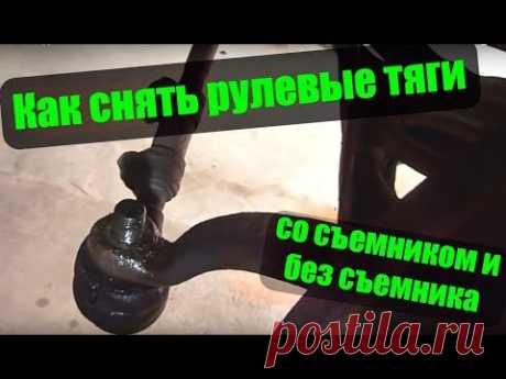 Как снять рулевые тяги,  рулевой наконечник без съемника и со съемником.