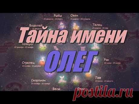 Тайна имени Олег