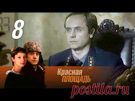 Красная площадь. 8 серия. Криминальный сериал (2004) @ Русские сериалы