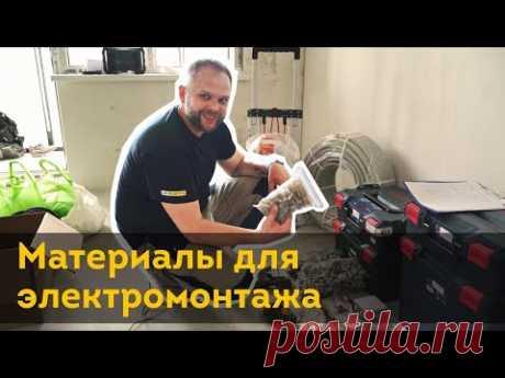 Выбор кабеля, расчет материала для электропроводки в квартире | Электрика в квартире своими руками