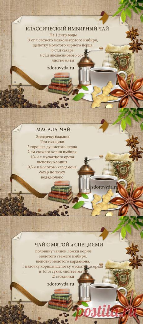 Чай со специями - вкусные рецепты