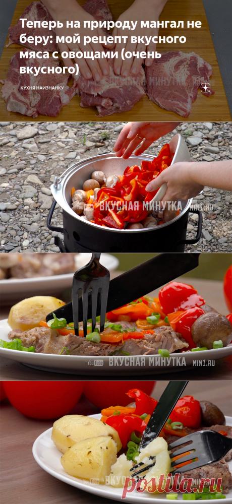 Теперь на природу мангал не беру: мой рецепт вкусного мяса с овощами (очень вкусного) | Кухня наизнанку | Яндекс Дзен