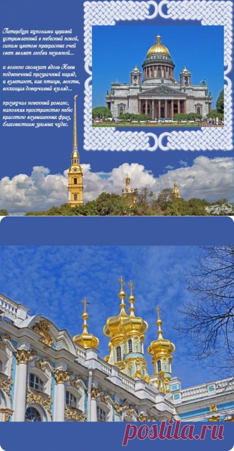 Купола Санкт-Петербурга ~ Плэйкасты ~ Beesona.Ru
