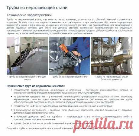 https://www.truba-mts.ru/truby-iz-nerzhaveiki/  Трубы из нержавеющей стали.   Трубы из нержавеющей стали, как понятно из их названия, отличаются от обычной меньшей склонности к коррозии.  За счёт этого они широко применяются в тех случаях, когда необходимо обеспечить перемещение жидкостей и газов с минимальным изменением их химического состава – на производствах, для газопроводов и других подобных случаев.   Для этого они должны отвечать заявленным характеристикам.