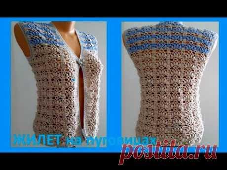 ЖИЛЕТ на пуговицах Очень красивым УЗОРОМ , Вязание КРЮЧКОМ  crochet vest  ( № 295)