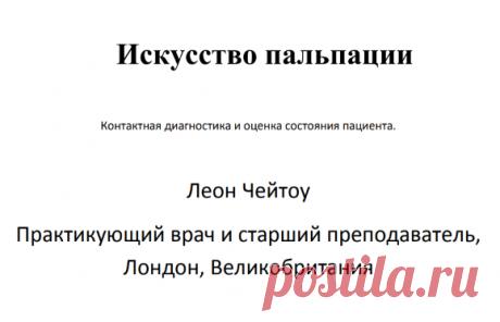 Леон Чейтоу - Искусство пальпации.pdf