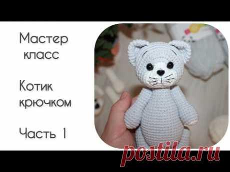 МК Котик крючком || Часть 1 || Вяжем лапки, ушки и хвостик ||
