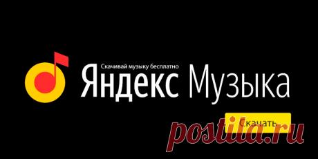 Как скачать музыку с Яндекс.Музыки совершенно бесплатно Сегодня вы узнаете как можно бесплатно(без подписки) скачать любую мелодию с Яндекс.Музыка. Для того чтобы скачать любую композицию