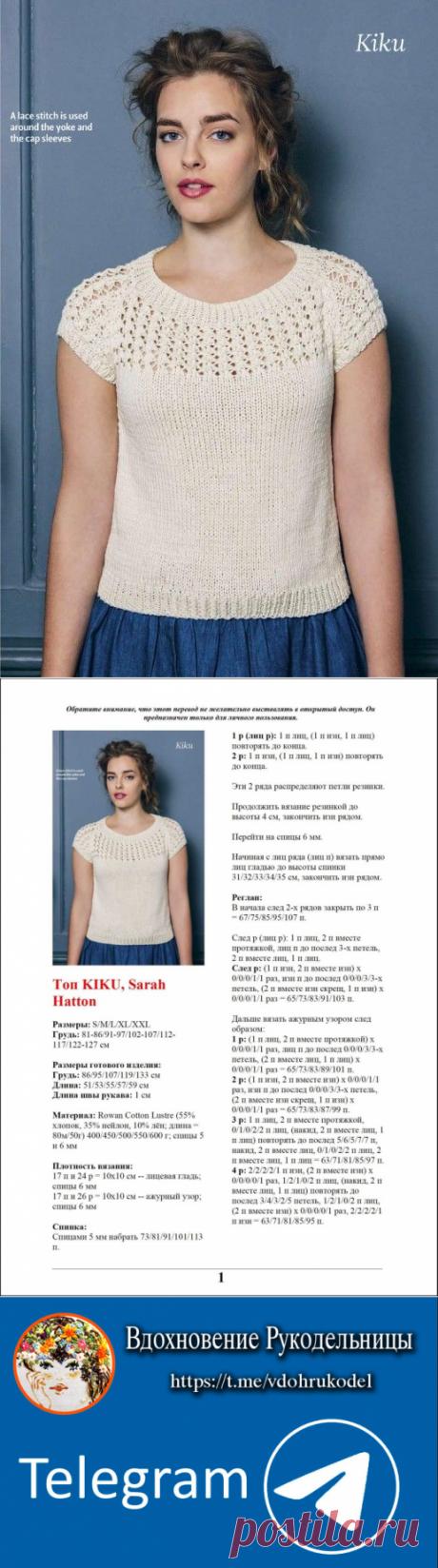 Топ женский KIKU из ленточной пряжи от дизайнера Sarah Hatton (Вязание спицами) – Журнал Вдохновение Рукодельницы