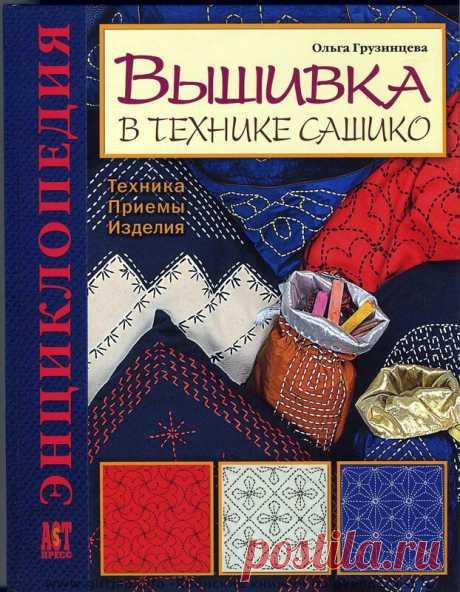 Вышивка в стиле сашико (на русском)