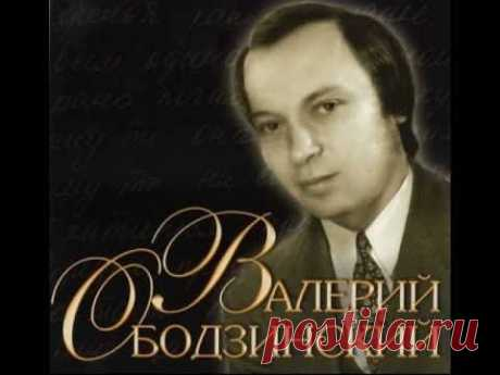 Валерий Ободзинский - YouTube