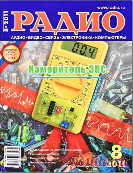 Архив журналов Радио за 2011 год