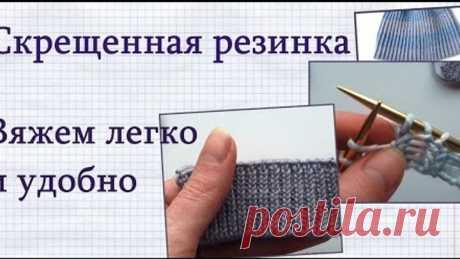 La goma cruzada. Como tejer la goma de los nudos cruzados - la clase maestra.