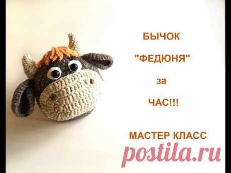 БЫЧОК ФЕДЮНЯ за 1 ЧАС!!! МАСТЕР КЛАСС/KNITTED BULL!
