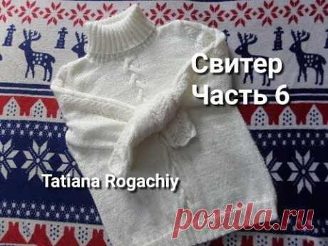 Нежный женский свитер с ажурным узором и косами, вязание спицами. Часть 6 - YouTube