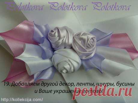 Как сделать розу из атласной ленты. Автор Екатерина Каримова..