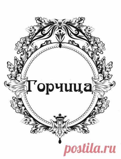 монохромные этикетки для специй: 2 тыс изображений найдено в Яндекс.Картинках