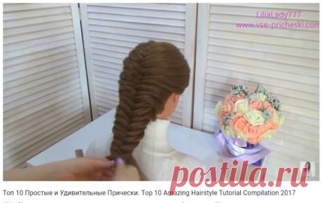 (1) Топ 10 Простые и Удивительные Прически. Top 10 Amazing Hairstyle Tutorial Compilation 2017 - YouTube
