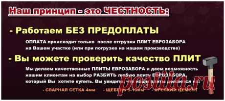Comprar la eurocerca de hormigón, decorativa en Odesa
