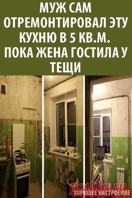 Муж сам отремонтировал эту кухню в 5 кв.м. пока жена гостила у тещи. После приезда, она просто была ошарашена от увиденного)))