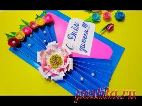 ПОДАРОК ДЛЯ УЧИТЕЛЯ своими руками.Как сделать Поздравительную 3д открытку День Учителя с цветами DIY