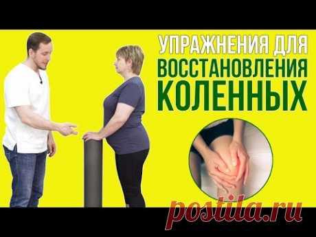 Восстанавливающие упражнения для коленных суставов (Часть 3)