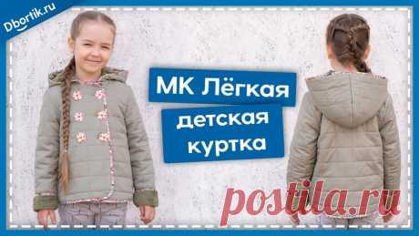 МК пошив легкой детской куртки + выкройка р 68 - 116.   Куртку можно пошить: - с тонким утеплителем (80, 100 гр.), - из готовой стеганной ткани, Показать полностью...