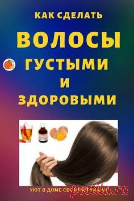 Как сделать волосы густыми и здоровыми