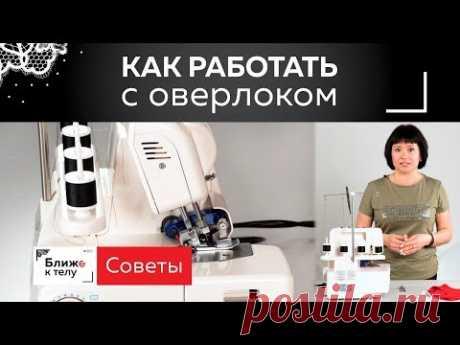 Как начать работу с оверлоком? Обзор техники, которая пригодится при пошиве женского нижнего белья.