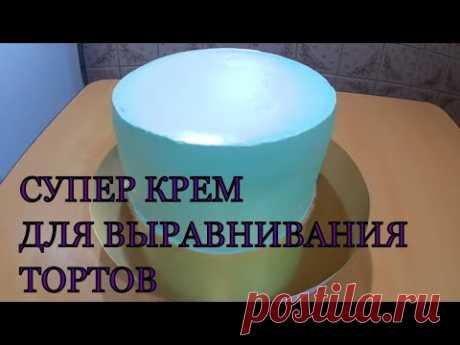 СУПЕР КРЕМ для ВЫРАВНИВАНИЯ торта / КРЕМ ГАНАШ на белом шоколаде / Рецепт крема  /Olya konditer