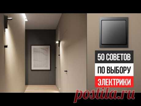 50 советов, как сделать НАДЁЖНУЮ и СОВРЕМЕННУЮ электрику в квартире. Розетки, выключатели, рамки