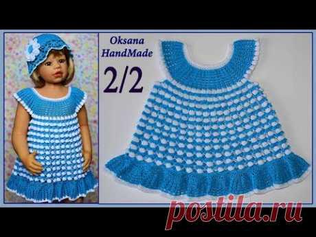 Нарядное детское платье крючком. 2/2 часть. Baby dress crochet