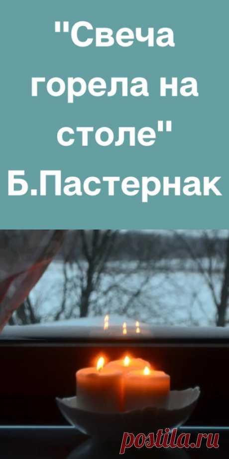 """""""Свеча горела на столе"""" Б.Пастернак - likemi.ru"""