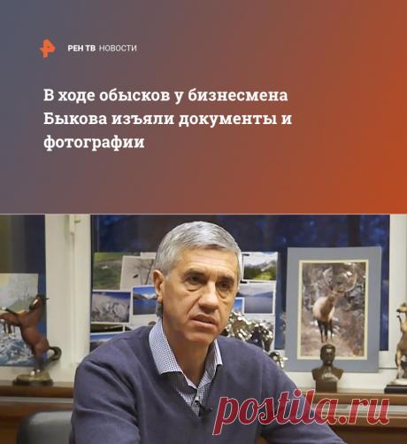 В ходе обысков у бизнесмена Быкова изъяли документы и фотографии | Криминал | РЕН ТВ