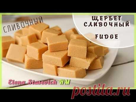 Щербет Ирис из 3-х ингредиентов || Fudge vanilla || Elena Stasevich HM - YouTube