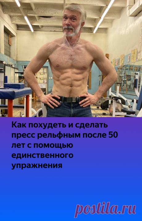 Как похудеть и сделать пресс рельфным после 50 лет с помощью единственного упражнения | Фитнес Дед | Яндекс Дзен